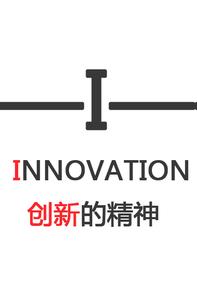 創新的精神